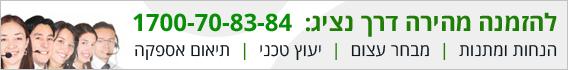 תתקשרו אלינו 1700-70-83-84